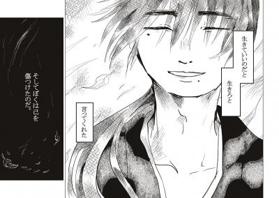 七話人魚の血_023_024