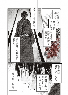 七話人魚の血_025
