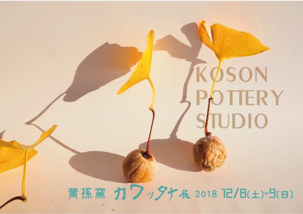 カワッタナ展2018-web