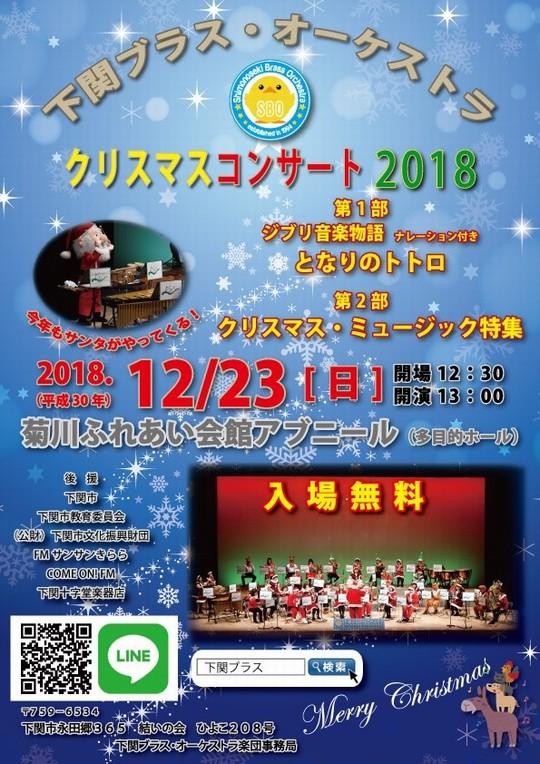 シモブラクリスマス2018