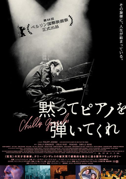 シネクロ-黙ってピアノ