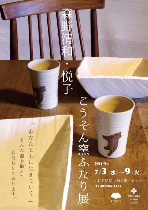 井筒屋二人展ポスター-web