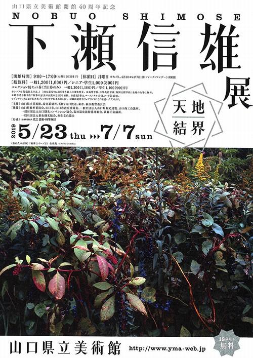 下瀬信雄-4