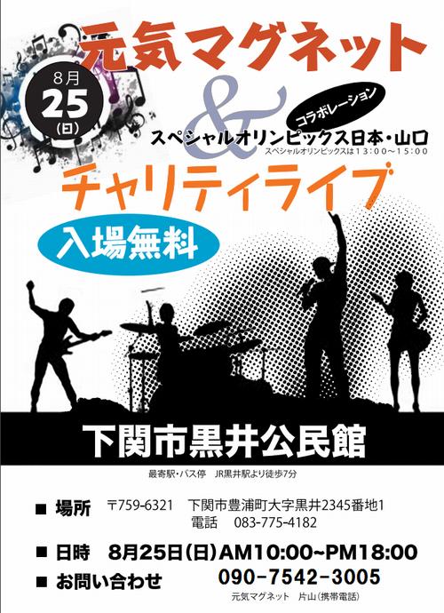 24時間ライブ2019