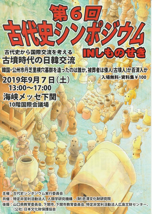 古代史シンポ2 -2019