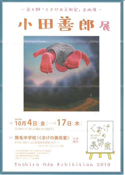 小田さん2019-10-表 001
