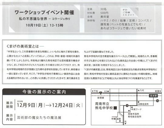小田さん-2019-10-裏-その他