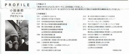 小田さん-2019-10-裏-プロフ