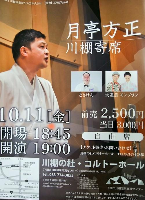 山崎法性寄席-2019-10