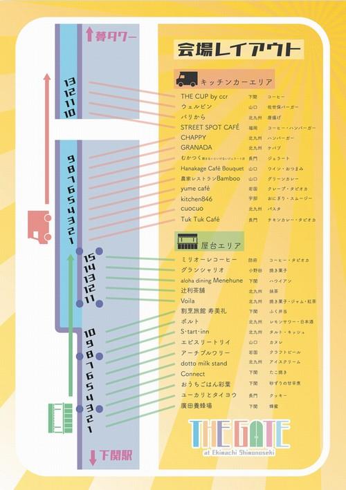 gate-駅前マルシェ2019-10-2