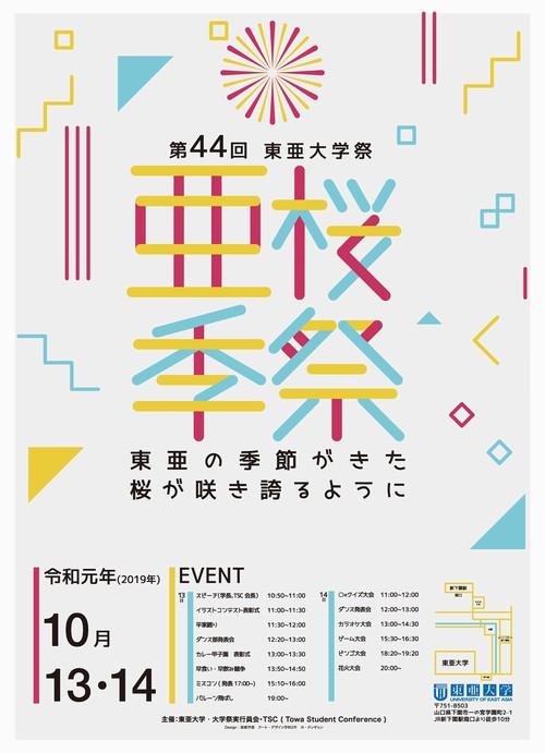 東亜大学学祭2019