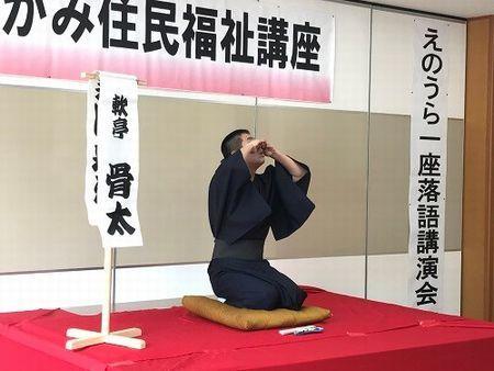 rakugo-enouraichiza.jpg