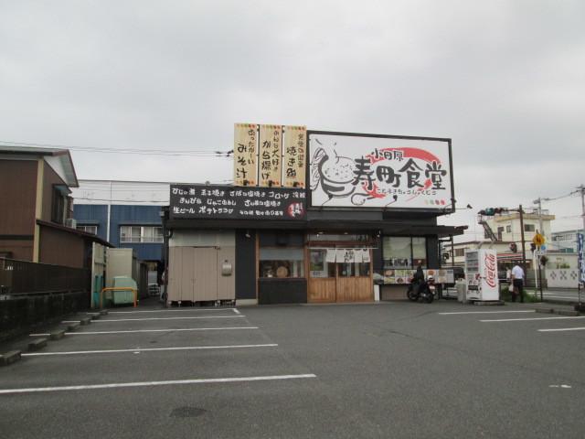 小田原 寿食堂
