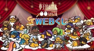 WEBくじ1