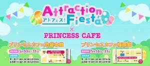 アトフェス2019春×プリンセスcafe