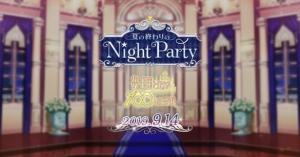 夏の終わりの NightParty 1