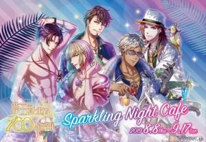 Sparkling Night CafeA