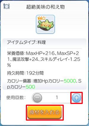 20190615_ryori_04.jpg