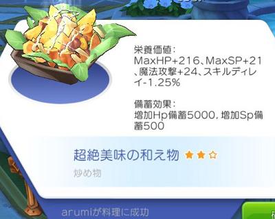20190615_ryori_07.jpg