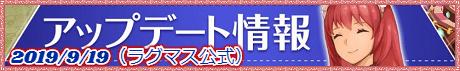 20190919_update_02a.jpg