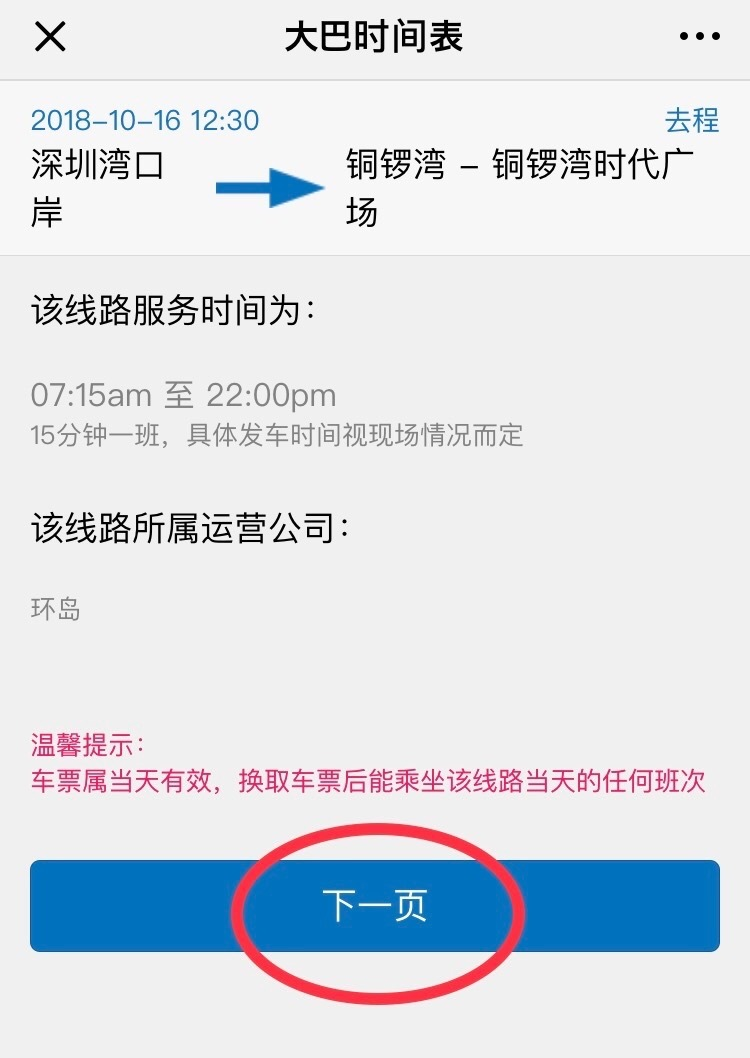 WeChatPay3