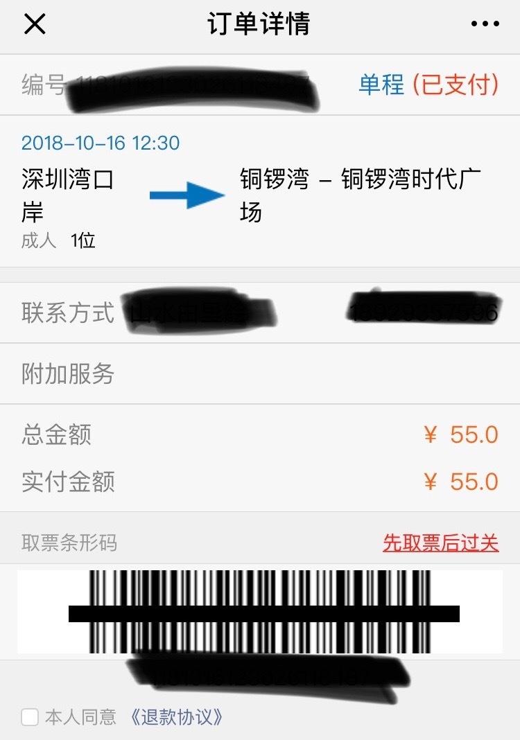 WeChatPay2