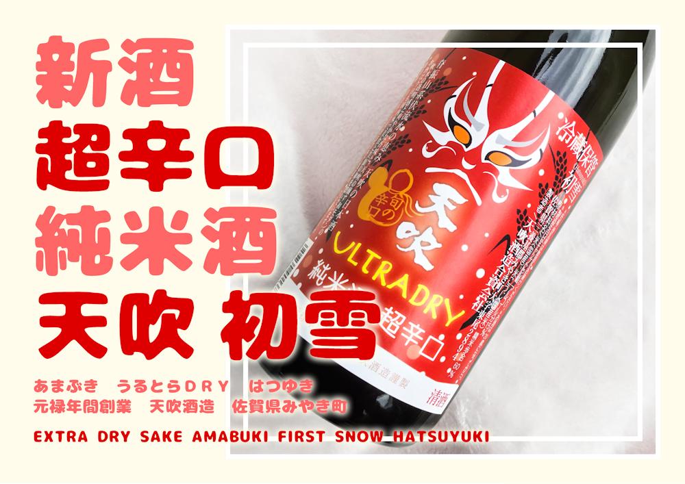 POP_poster_amabuki_hatsuyuki_20181220_003_1000px.png