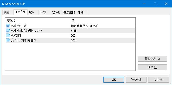 D_KahenAshiパラメータ設定