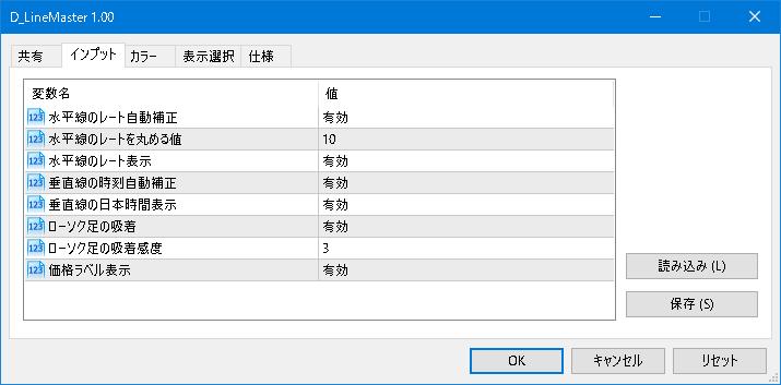 D_LineMaster:パラメータ設定