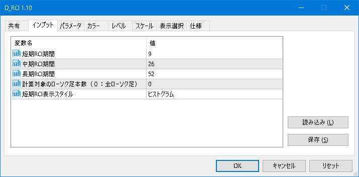 D_RCI:パラメータ設定