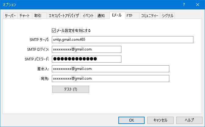 MetaTrader5(MT5)メール通知設定
