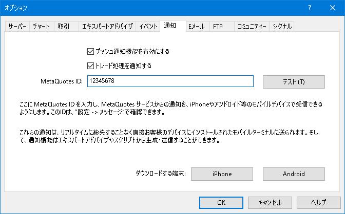 MT5プッシュ通知(スマホ通知)設定