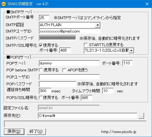 SMAIL設定:Gmailの場合