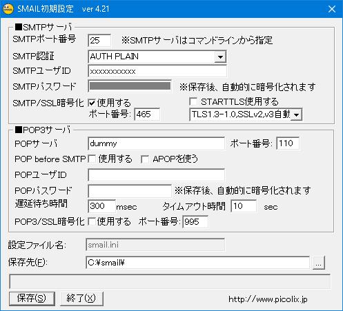 SMAIL設定:Yahoo!メールの場合