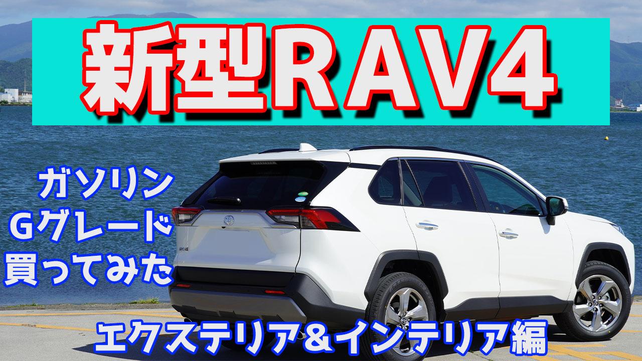 【カッコよすぎて買っちゃった】トヨタ新型RAV4エクステリア&インテリア編【良いとこ悪いとこ教えます】