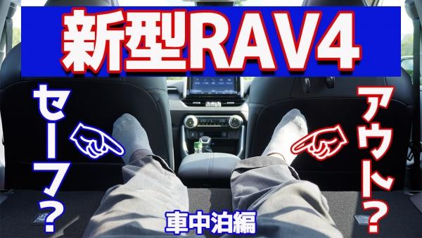 新型RAV4車中泊