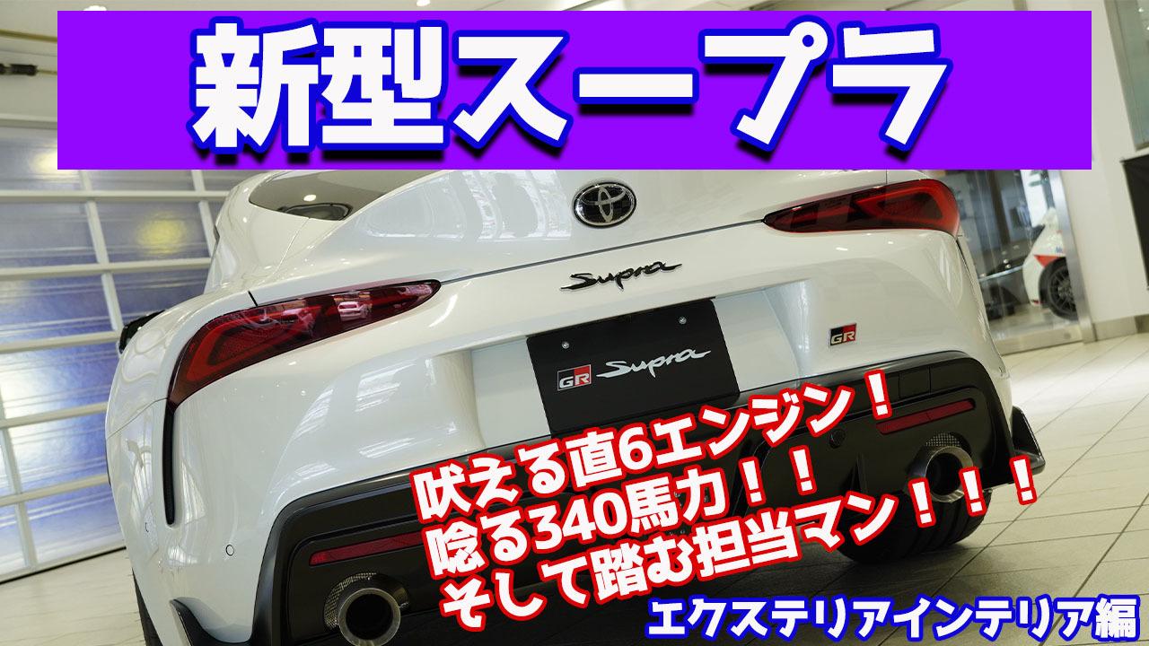 【直6サウンドが聞ける動画】トヨタ新型スープラエクステリア&インテリアを紹介!【乾いたマフラー音がたまんねぇッ!!】