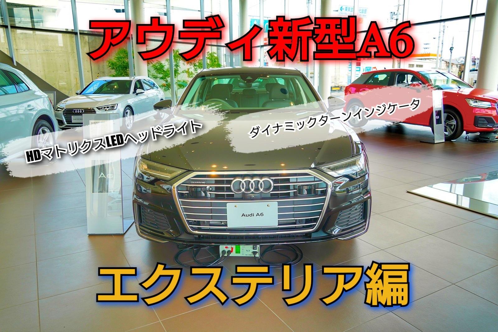 【フルモデルチェンジ!】エクステリア編!!アウディ新型A6インプレッション!①