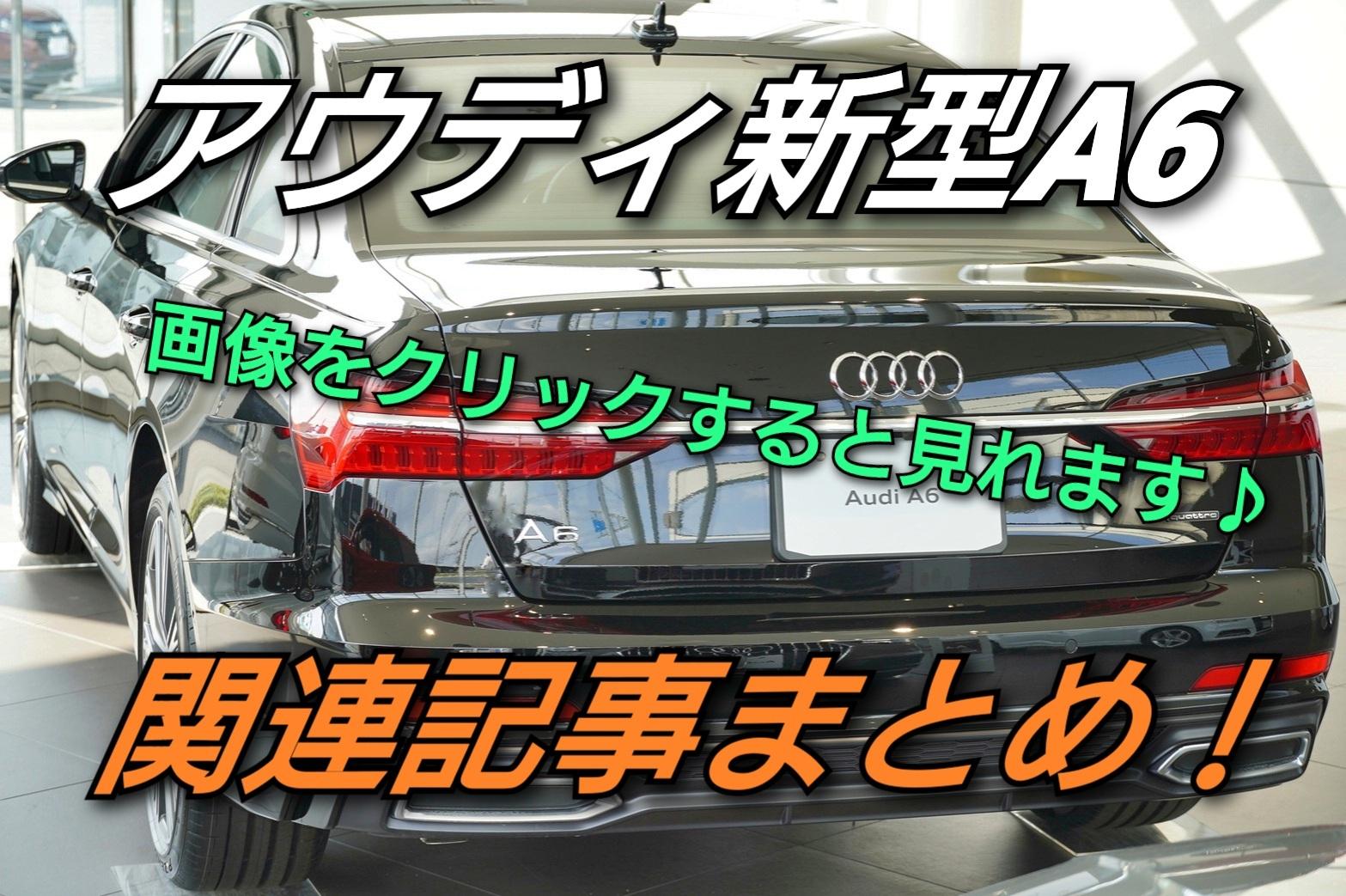 【アウディ新型A6関連記事まとめ】