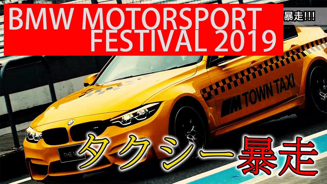 【タクシー暴走?】BMW MOTORSPORT FESTIVAL2019!イベントレポート前編【新型X7も見てきた】