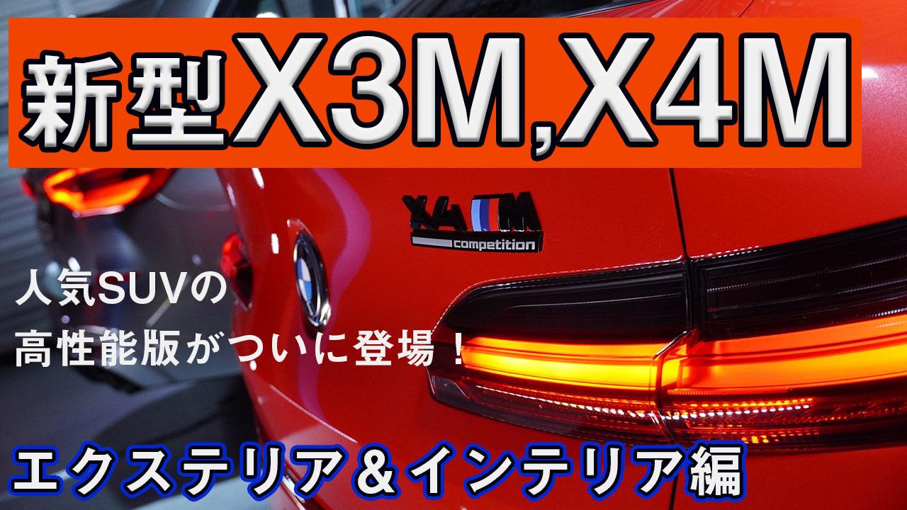 【BMW新型X3M,X4Mインプレッション】エクステリア&インテリア編!【BMW MOTORSPORT FESTIVAL2019イベントレポート後編】
