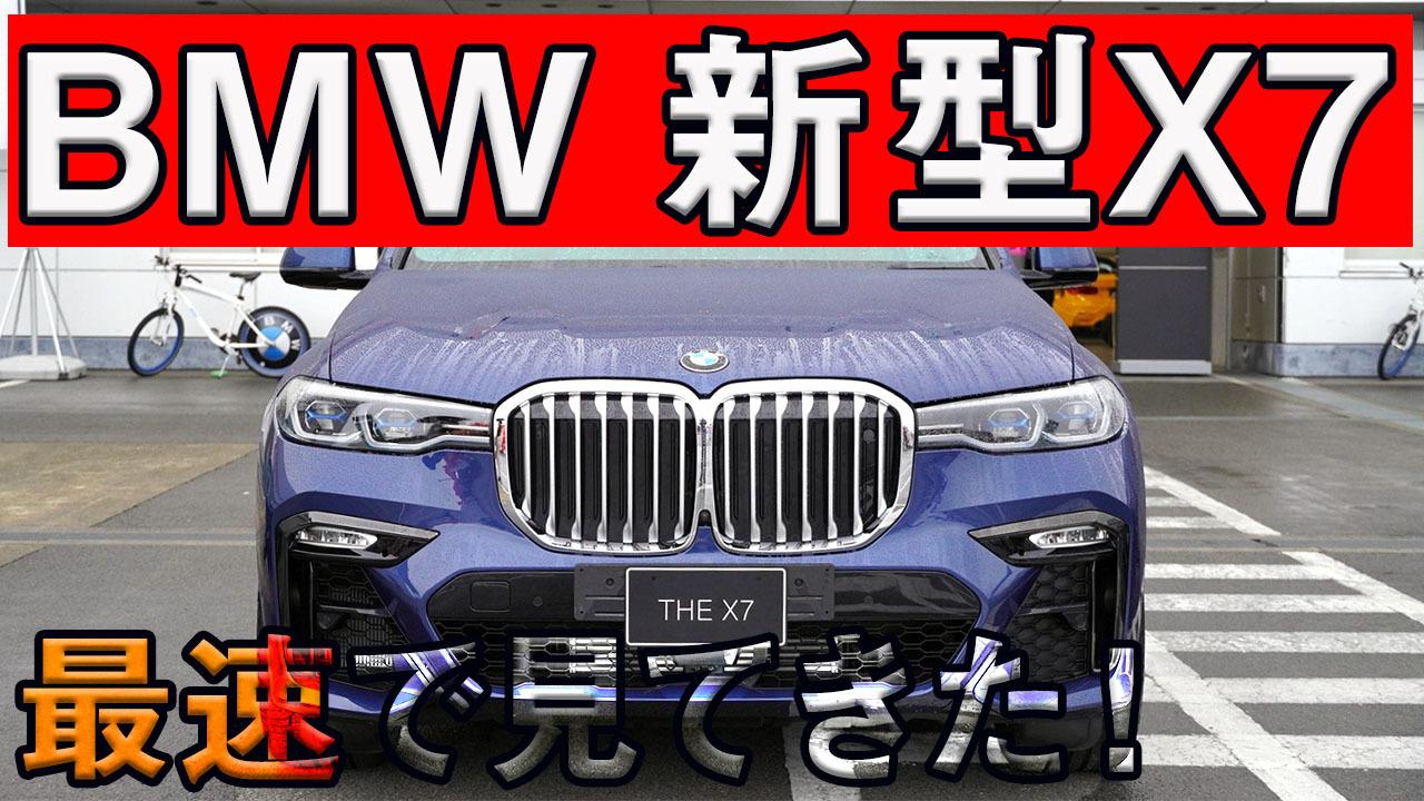 【新型X7見てきた!】BMW MOTORSPORT FESTIVAL2019イベントレポート前編【Mタウンタクシー登場】