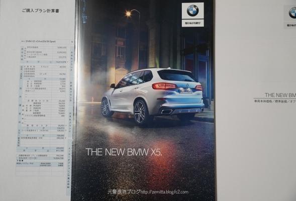 BMWX5mitu4.jpeg
