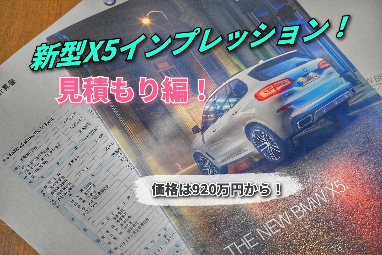 元警現消ブログ【価格は920万円から!】見積もり編!新型X5インプレッション!①