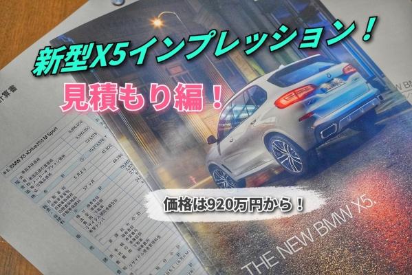 BMWX5smn1.jpg