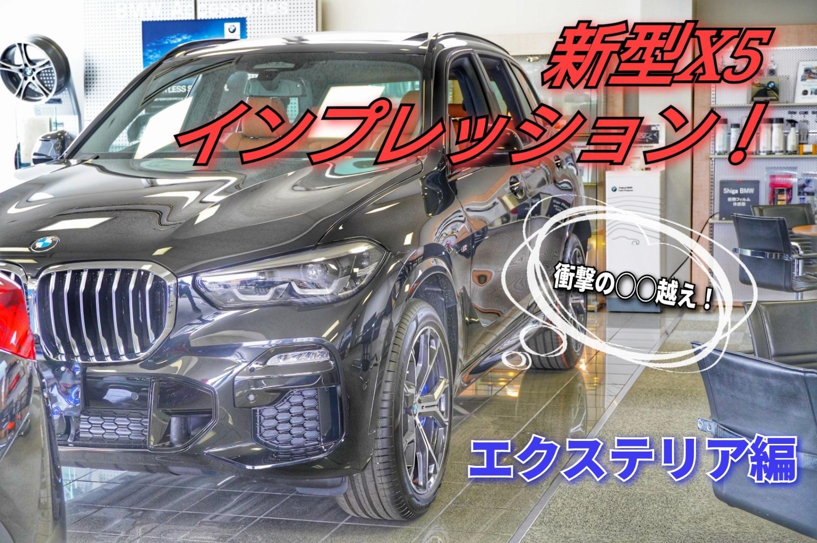 【憧れのフルサイズSUV】エクステリア編!新型X5インプレッション!②