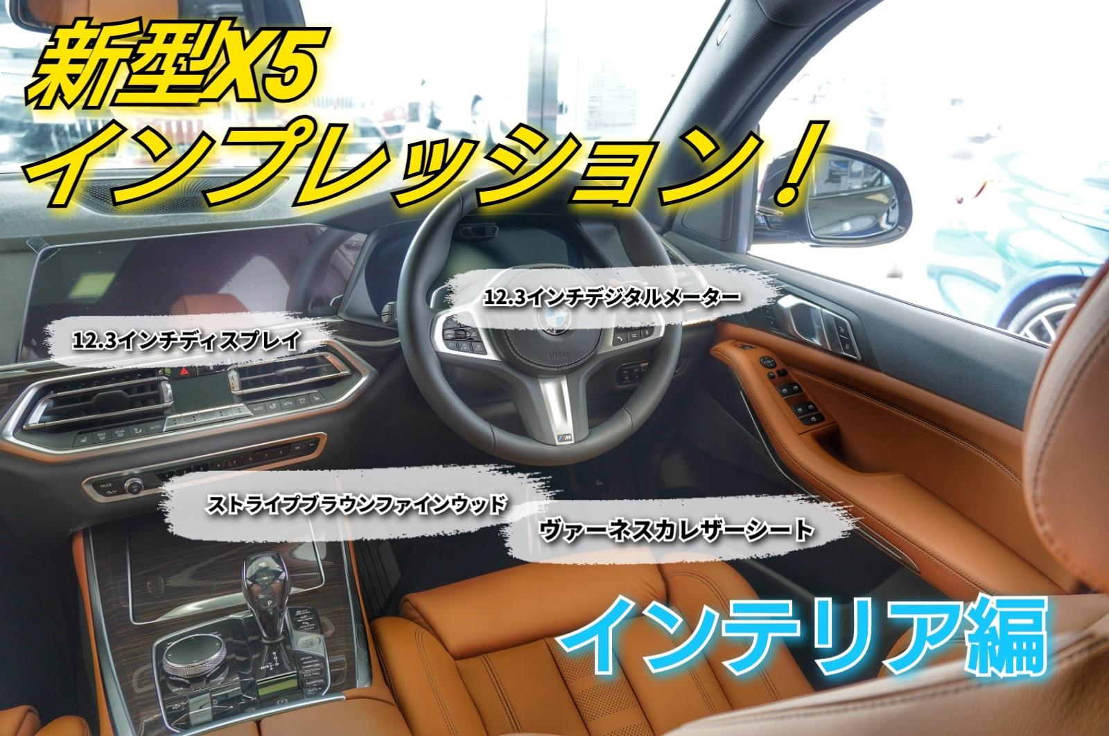 【細部の質感に注目♪】インテリア編!新型X5インプレッション!③