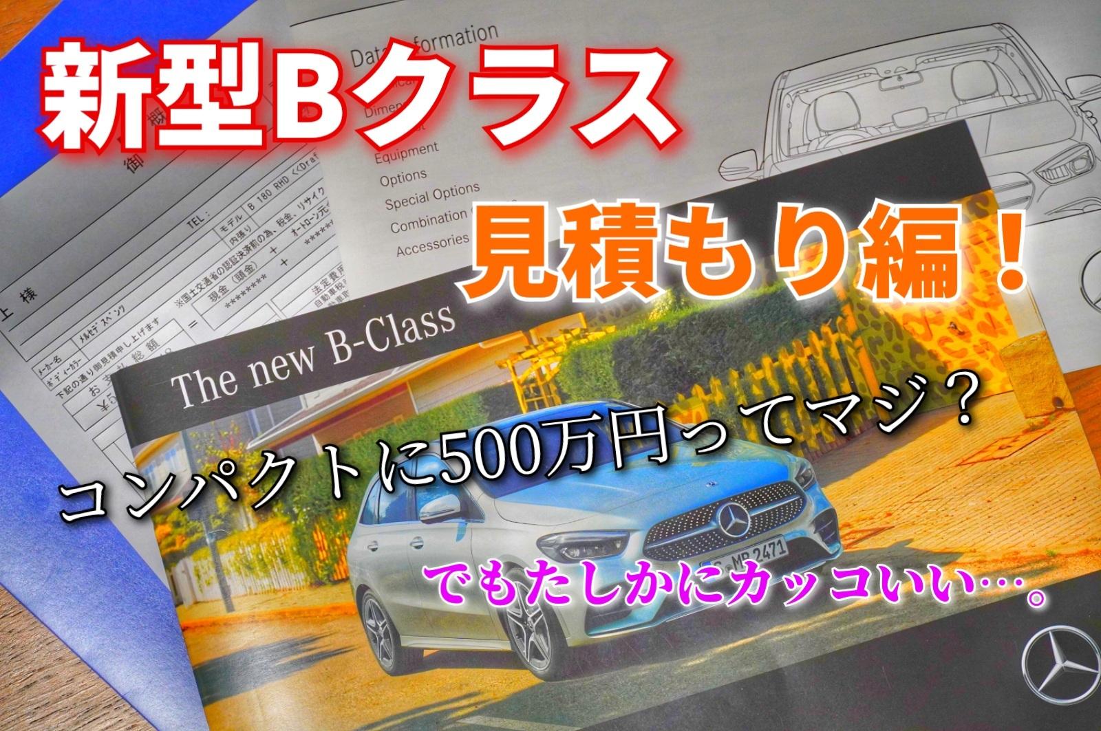BclassSMN01.jpg