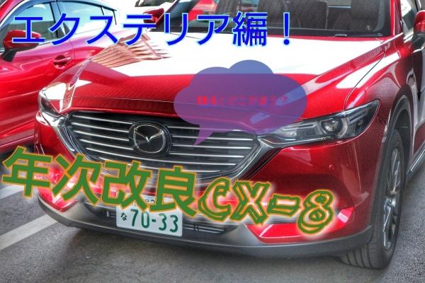 CX8smn5.jpg