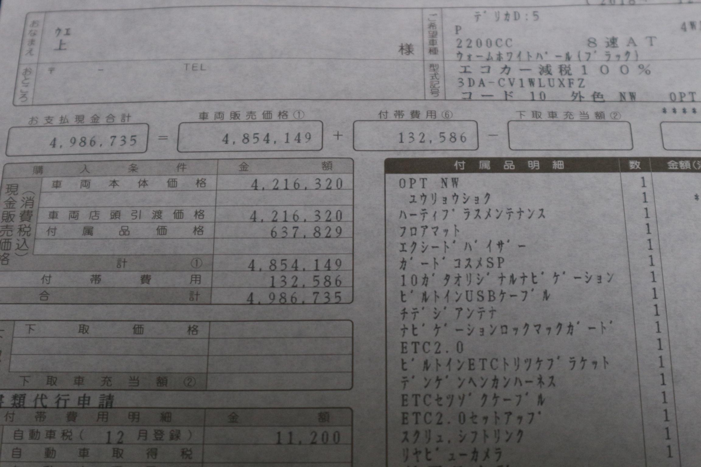 D5mitumori3.jpg
